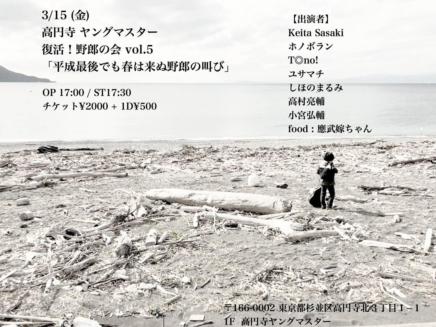 3/15 (金) 高円寺 ヤングマスター 復活!野郎の会 vol.5 「平成最後でも春は来ぬ野郎の叫び」
