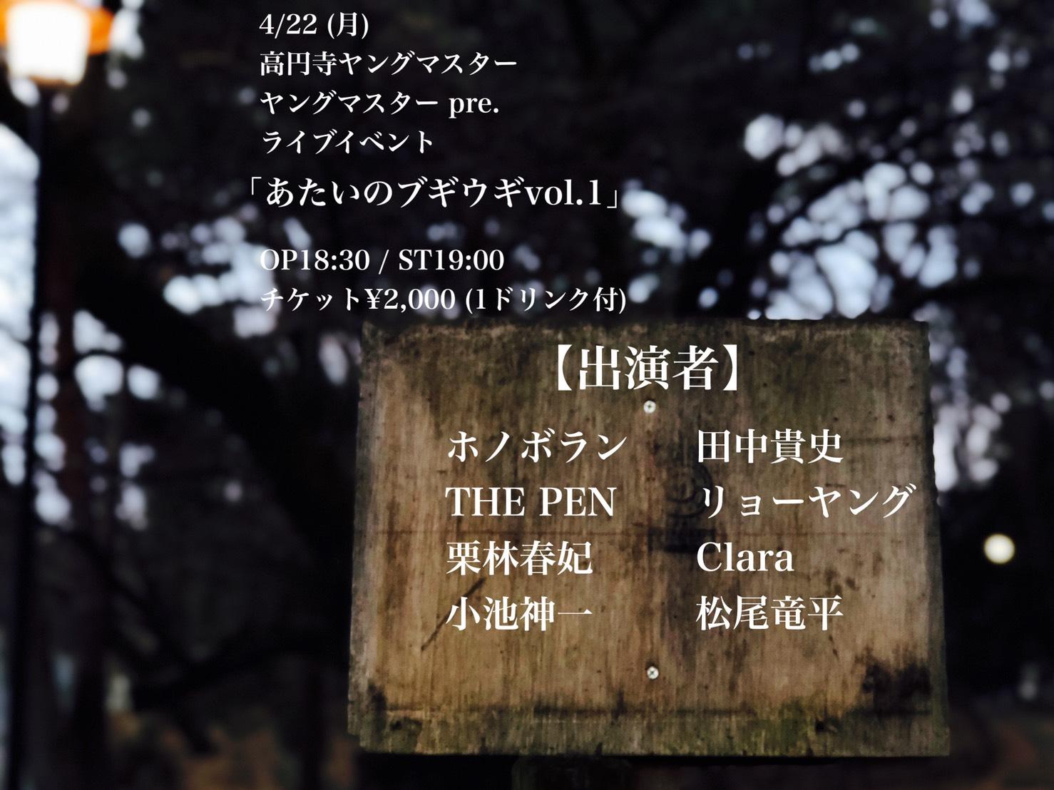 4/22 (月) 高円寺ヤングマスターライブイベント「あたいのブギウギvol.1」