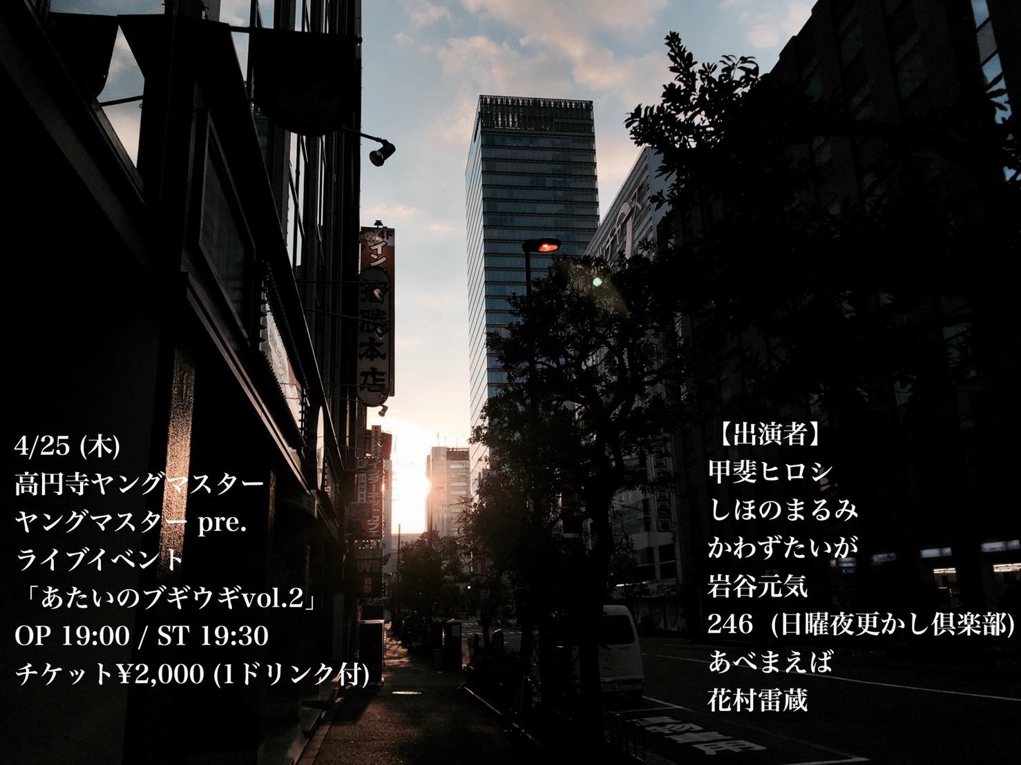 4/25 (木)高円寺ヤングマスター ライブイベント「あたいのブギウギvol.2」