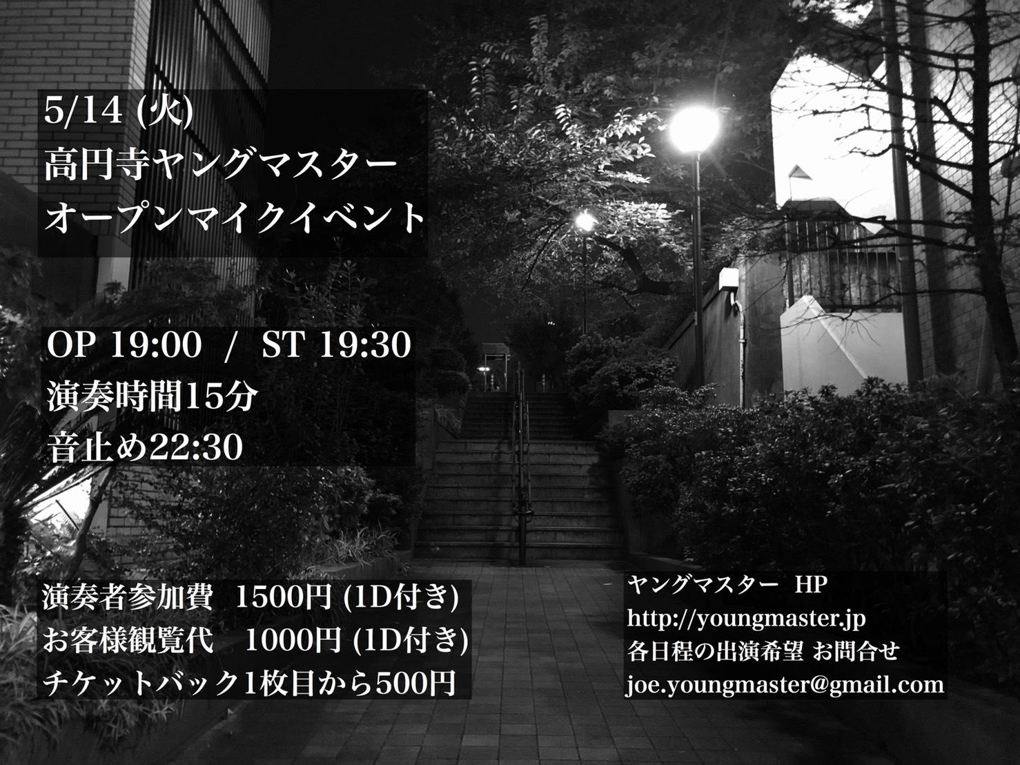 5/14 (火)高円寺ヤングマスター  オープンマイクイベントvol.1