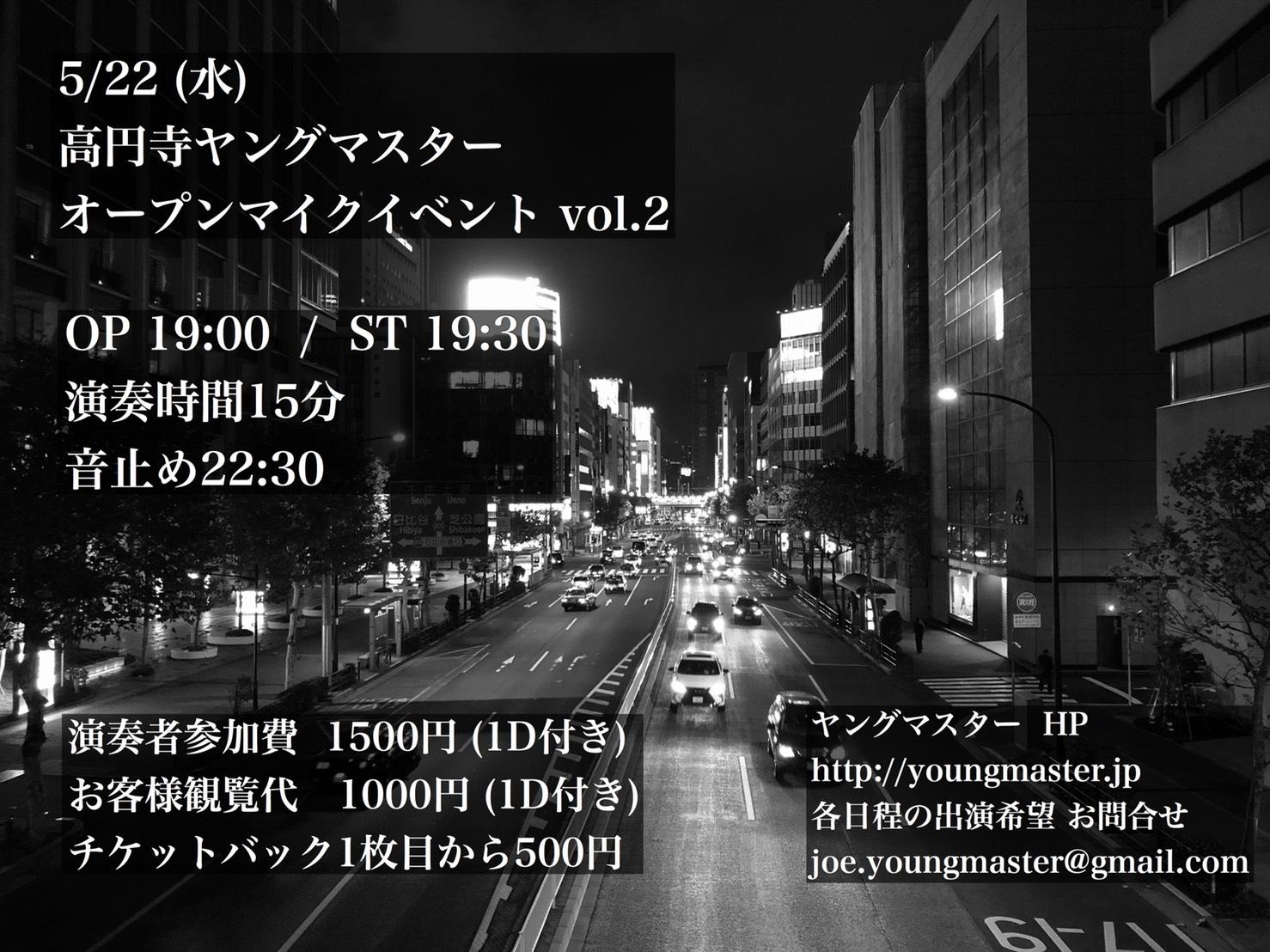 5/22 (水)高円寺ヤングマスター オープンマイクイベントvol.2
