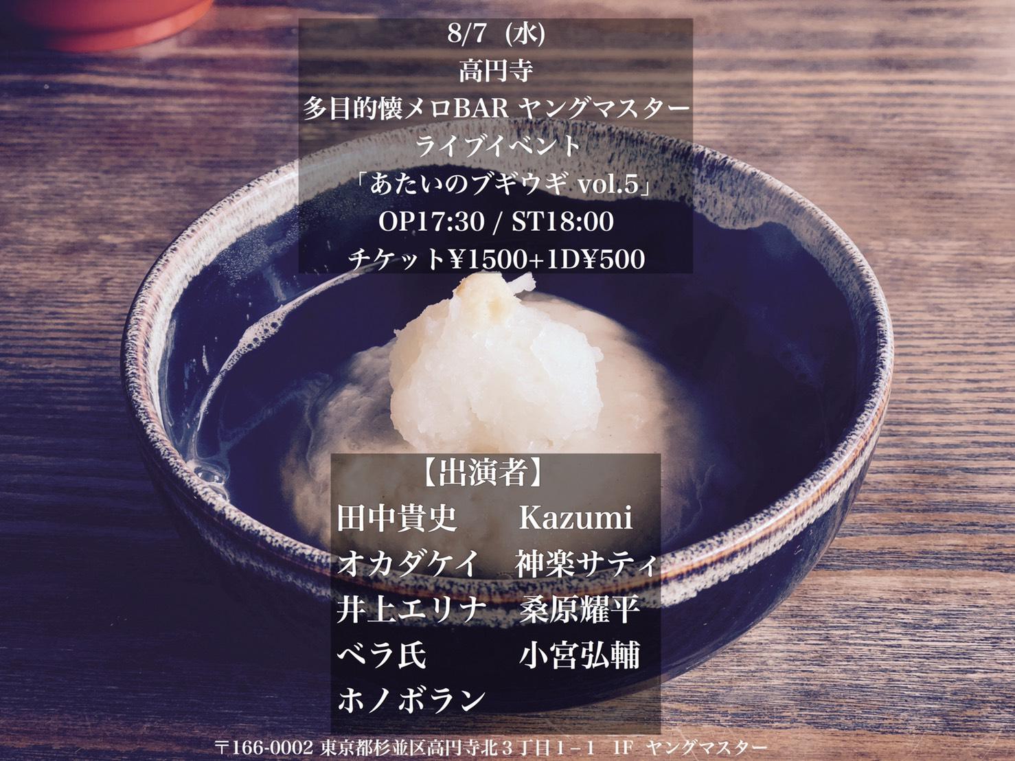 8/7 (水) ライブイベント 「あたいのブギウギ vol.5」