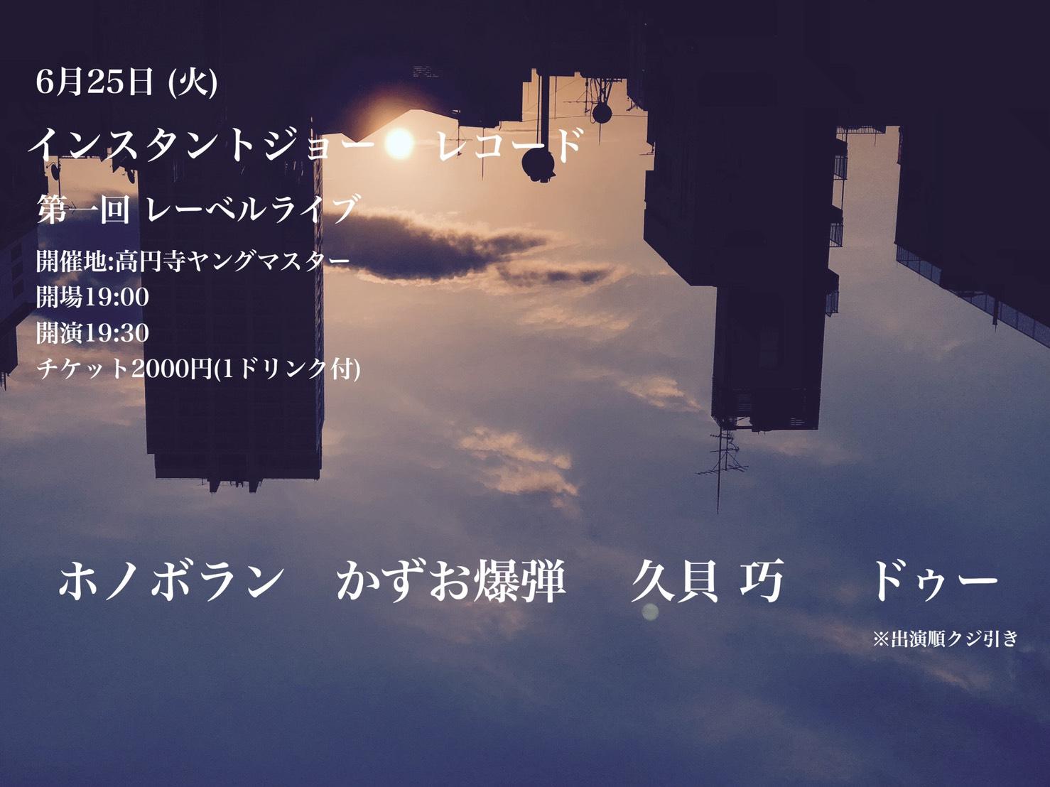 6/25 (火)  インスタントジョー✴︎レコード 第一回レーベルライブ