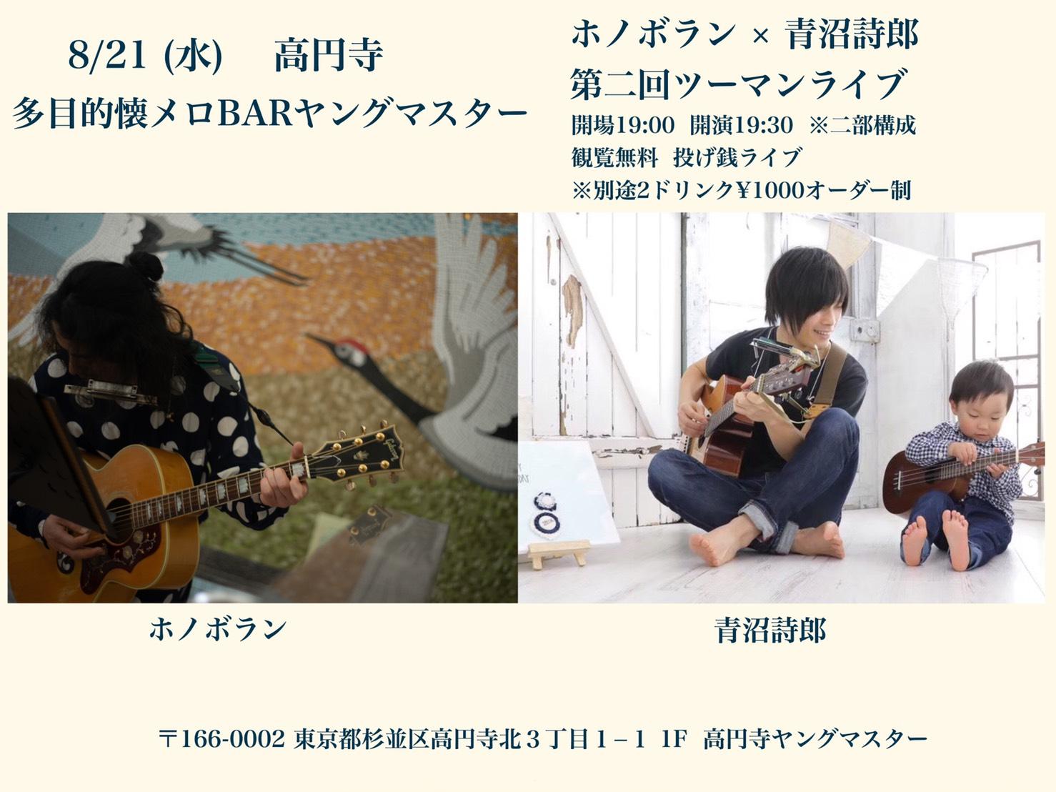 8/21 (水) ホノボラン × 青沼詩郎 第二回ツーマンライブ 二部構成
