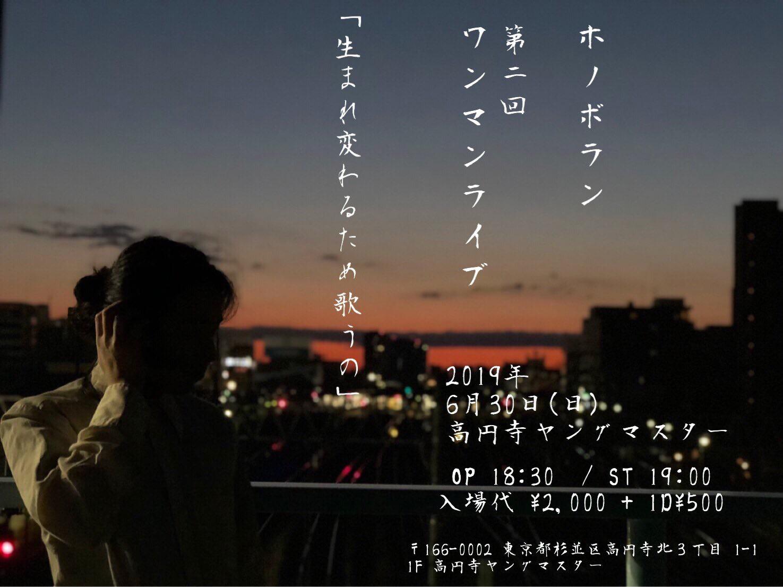 6/30 (日) 高円寺ヤングマスター ホノボラン 第二回ワンマンライブ 「生まれ変わるため歌うの」