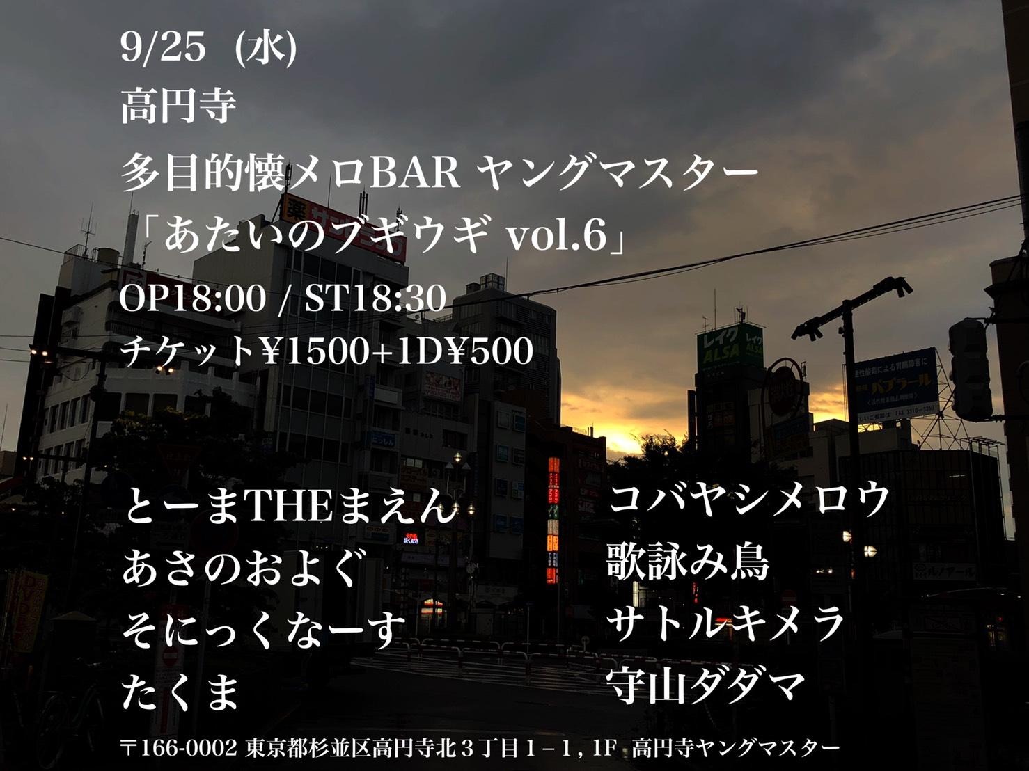 9/25 (水) ライブイベント「あたいのブギウギ vol.6」OP18:00 / ST18:30 チケット¥1500+1D¥500