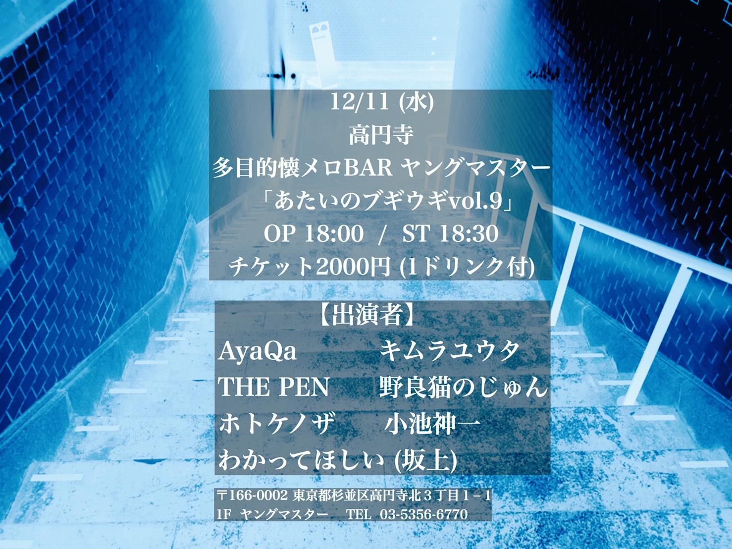 12/11 (水) ライブイベント「あたいのブギウギvol.9」 OP 18:00 / ST 18:30 チケット2000円 (1ドリンク付)