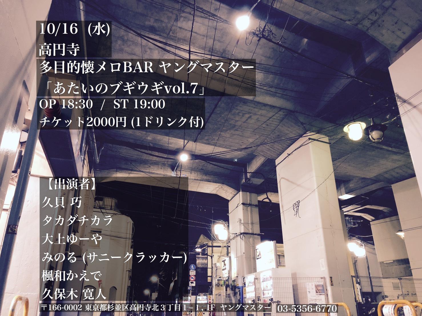 10/16 (水) ライブイベント「あたいのブギウギvol.7」 OP 18:30 / ST 19:00 チケット2000円 (1ドリンク付)