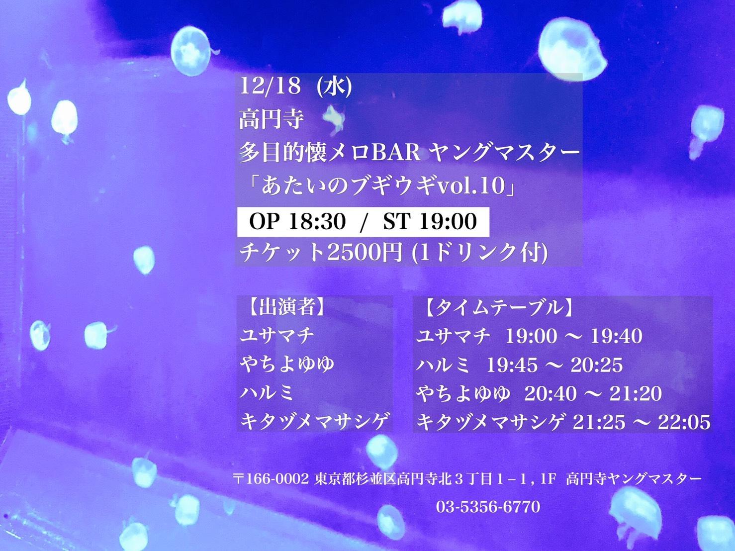 12/18  (水) ライブイベント「あたいのブギウギvol.10」 OP 18:00  /  ST 18:30  チケット2000円 (1ドリンク付)