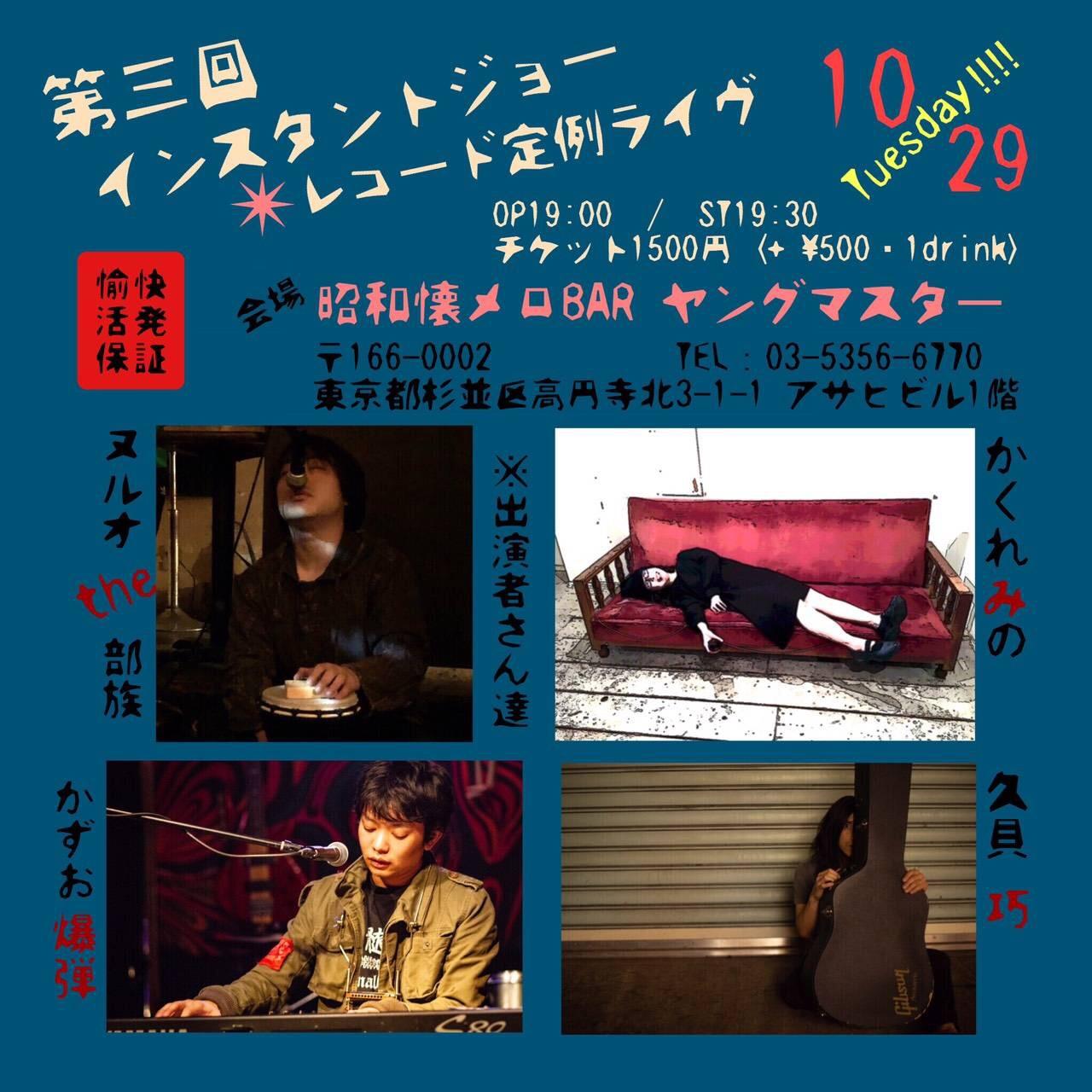 10/29(火)  第三回インスタントジョー✶レコード レーベルライブ OP19:00  /  ST19:30 チケット1500円 (+ \500 1drink)