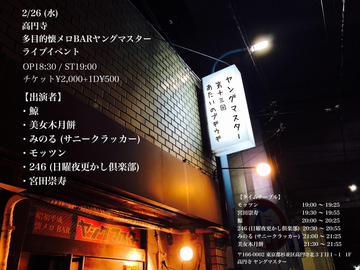 2/26 (水)  ライブイベント 「あたいのブギウギ vol.13」 OP18:30 / ST19:00 チケット¥2,000+1D¥500