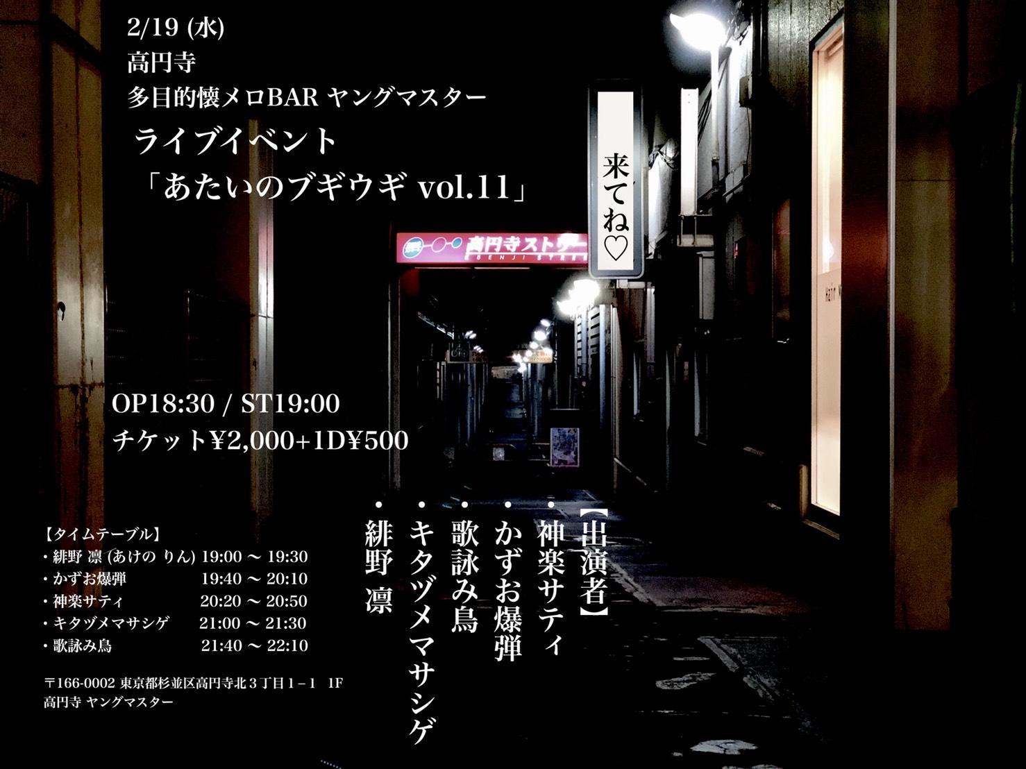 2/19 (水) ライブイベント 「あたいのブギウギ vol.12」 OP18:30 / ST19:00 チケット¥2,000+1D¥500