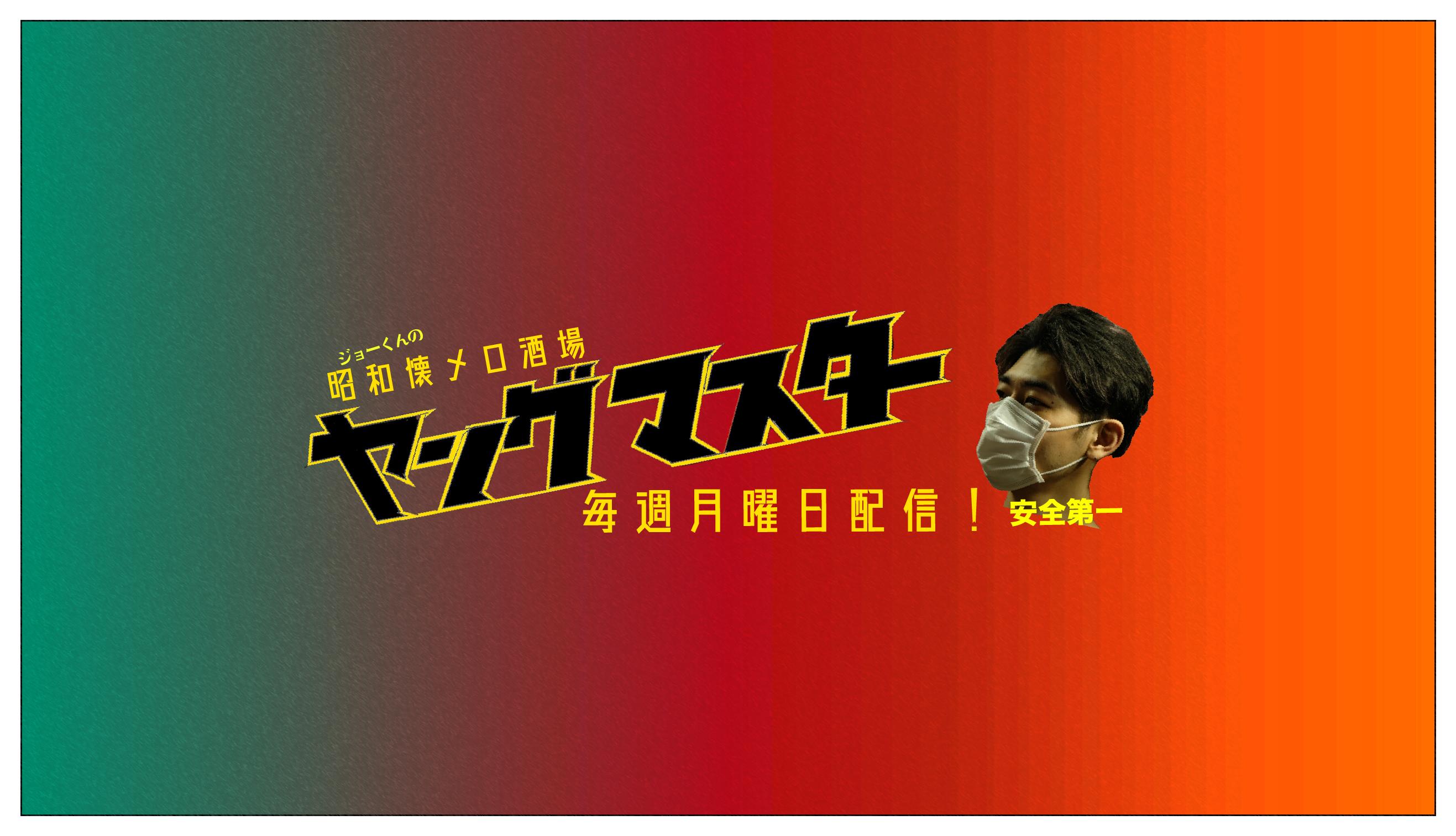【毎週月曜】ジョー雅之の昭和ヤングメロディ(仮)【配信予定】