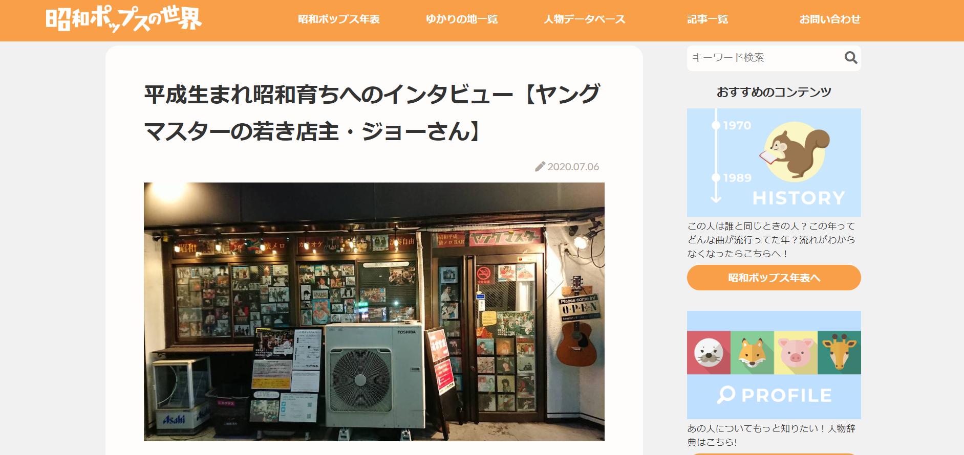 昭和ポップスを紹介するサイトにマスターのインタビューが掲載されました