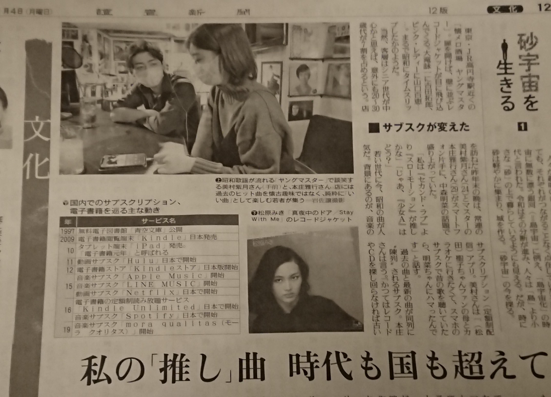 1/4の読売新聞さん(朝刊)にちょこっと載りました。