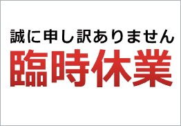 9/24(木)、臨時休業のお知らせ