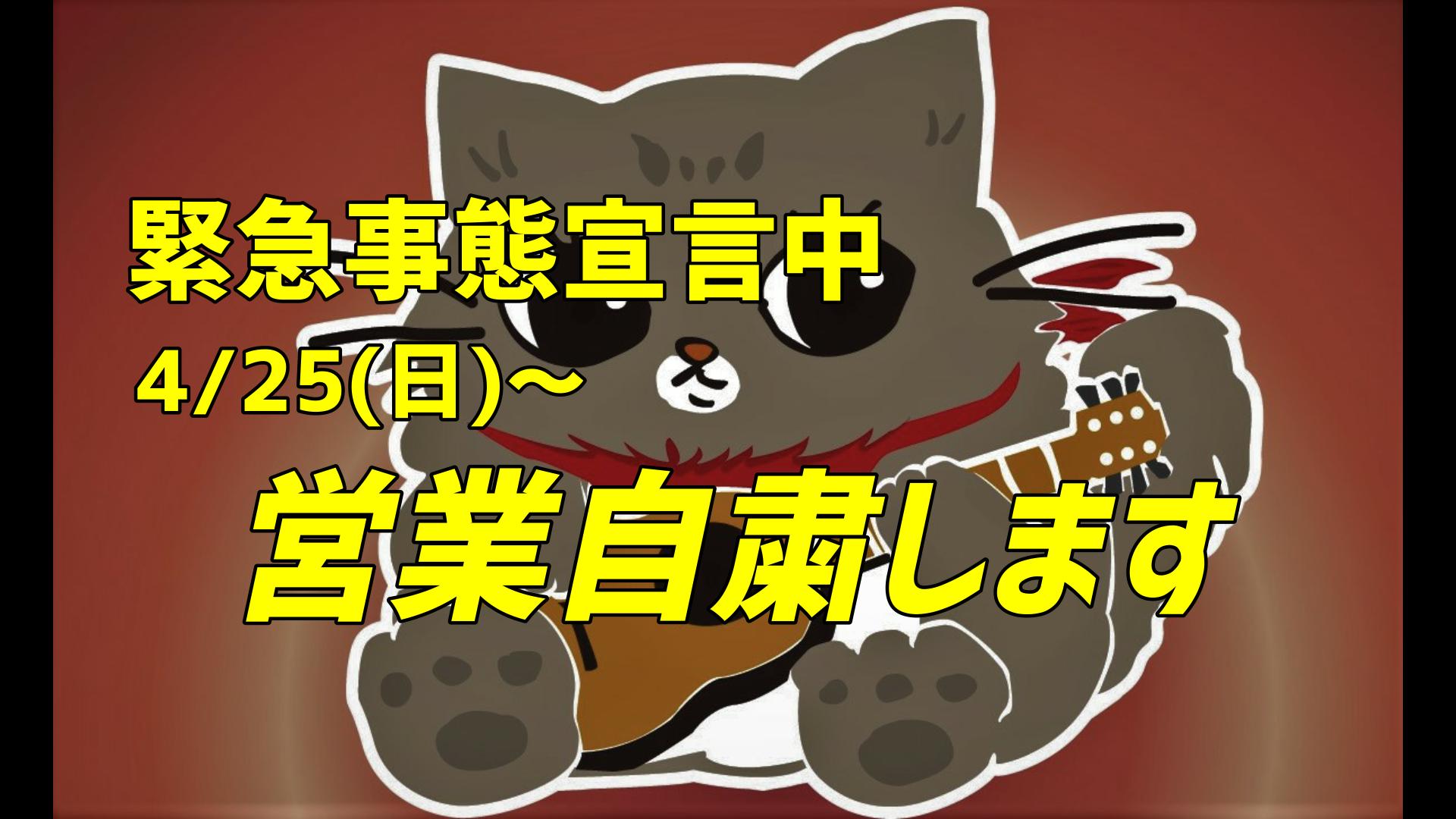 4/25(日)~の緊急事態宣言中の営業について