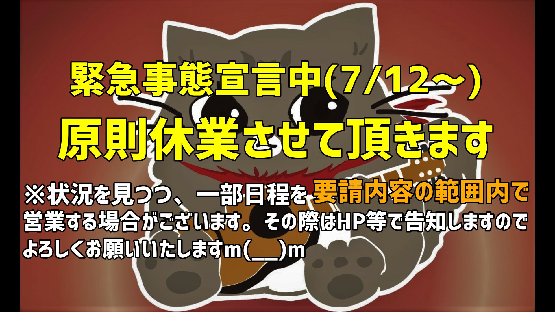 【7/12~8/22】緊急事態宣言中の営業について